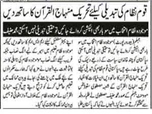 Pakistan Awami Tehreek  Print Media Coverage Daily Samaa
