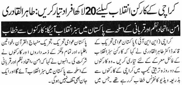 Mustafavi Student Movement Print Media Coverage Daily Duniya page-6