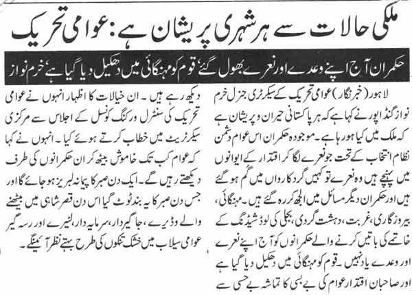 Mustafavi Student Movement Print Media Coverage Daily Nai Baat Page-4