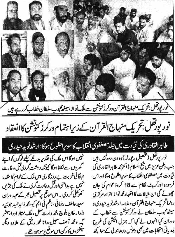 Pakistan Awami Tehreek  Print Media Coverage Daily Al sharaq Page-3