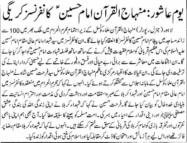 Pakistan Awami Tehreek  Print Media Coverage Daily Jehan-e-Pakistan Page-3