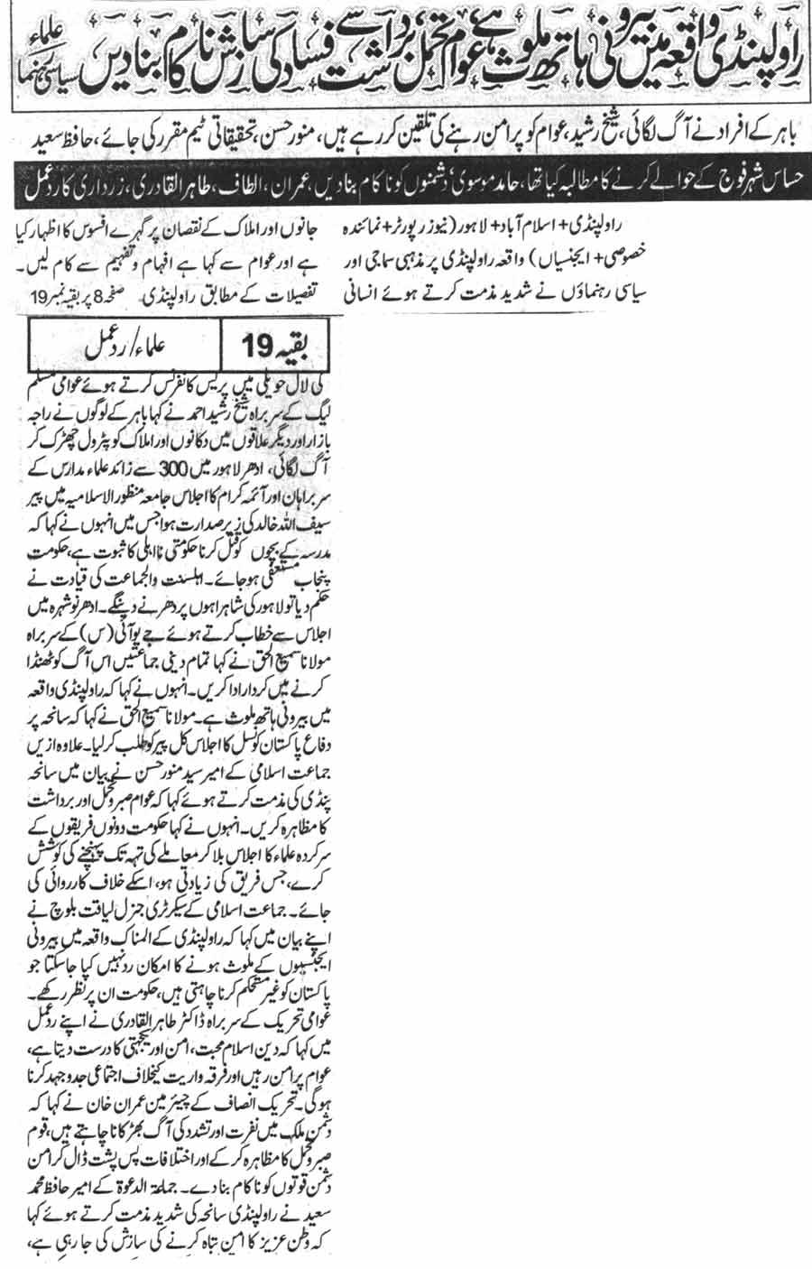 Pakistan Awami Tehreek  Print Media Coverage Daily Nawa-i-Waqat Page-1