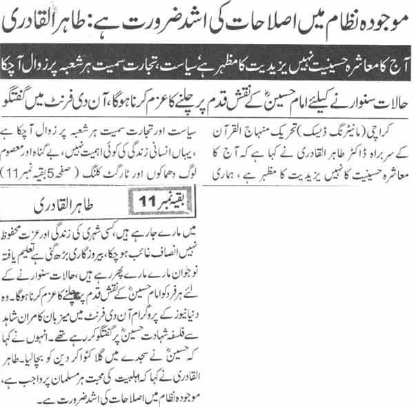 Pakistan Awami Tehreek  Print Media Coverage Daily Duniya Back Page
