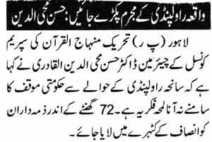 Pakistan Awami Tehreek  Print Media Coverage Daily Nawa-i-waqat Page-4