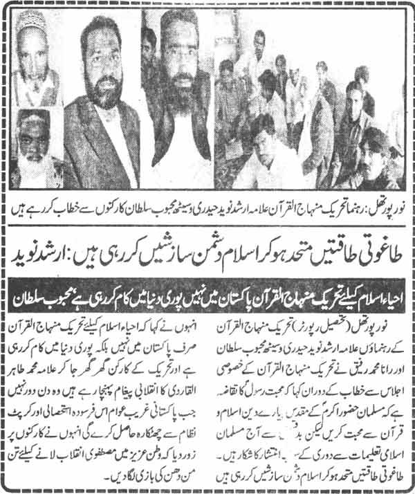Pakistan Awami Tehreek  Print Media Coverage Daily Al sharaq Page-5