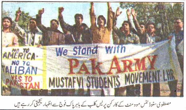 Pakistan Awami Tehreek  Print Media Coverage Daily Din Page-9