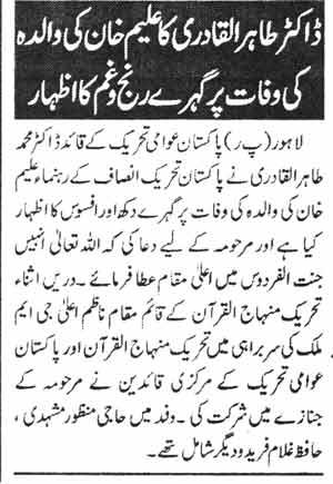 Mustafavi Student Movement Print Media Coverage Daily Al sharaq Page-3