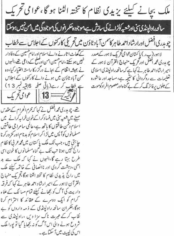 Mustafavi Student Movement Print Media Coverage Daily Jinnah Page-3