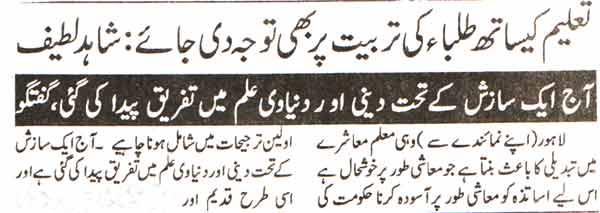 Mustafavi Student Movement Print Media Coverage Daily Jinnah Page-2