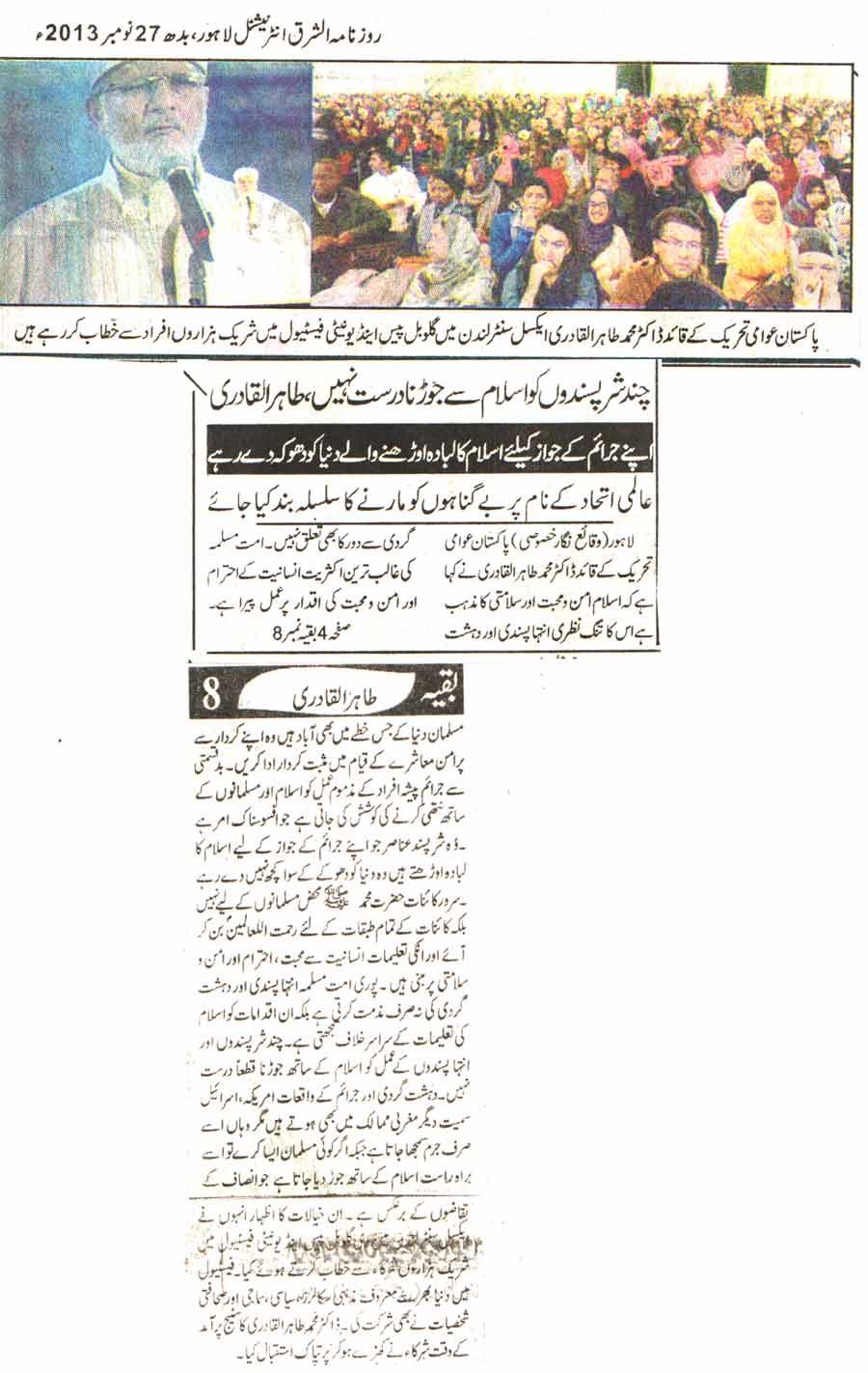 Pakistan Awami Tehreek  Print Media Coverage Daily Al sharaq Back Page