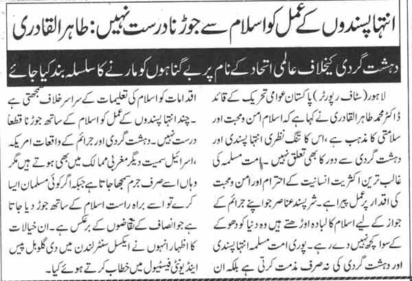 Pakistan Awami Tehreek  Print Media Coverage Daily Duniya page-6