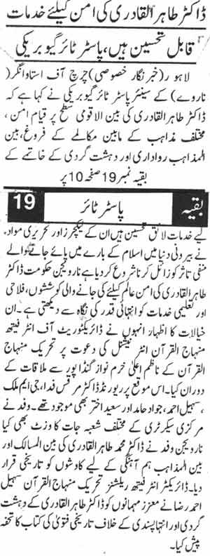Pakistan Awami Tehreek  Print Media Coverage Daily Din Page-4