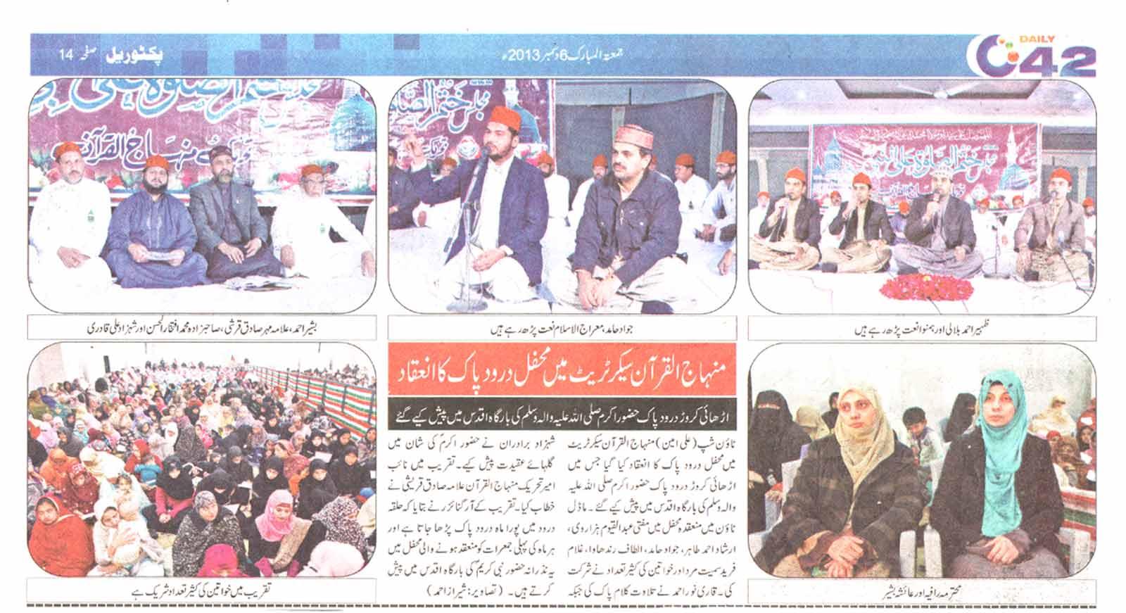 Mustafavi Student Movement Print Media Coverage Daily City-42 Page-14