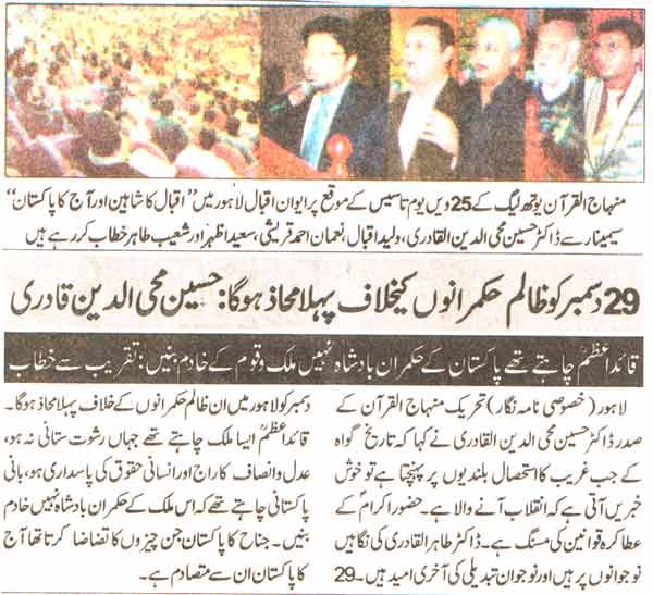 Pakistan Awami Tehreek  Print Media Coverage Daily Nawa-i-Waqat Page-2