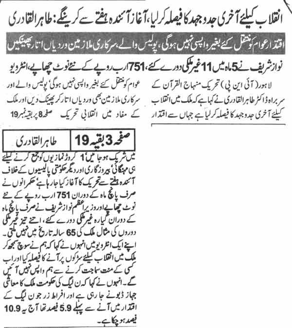 Pakistan Awami Tehreek  Print Media Coverage Daily Nawa-i-Waqat Page-3