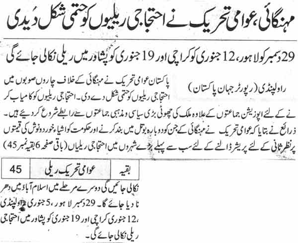 Pakistan Awami Tehreek  Print Media Coverage Daily Jehan-e-Pakistan Page-5