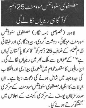 Mustafavi Student Movement Print Media Coverage Daily Nawa-i-Waqat Page-6