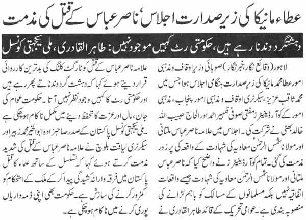 Pakistan Awami Tehreek  Print Media Coverage Daiily Nai Bat Page-3
