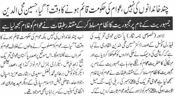 Print Media Coverage Daily Nawa-i-waqat Page-9