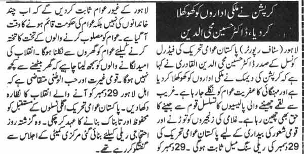 Print Media Coverage Daily Awaz Page-2