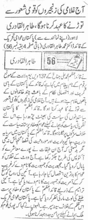 Mustafavi Student Movement Print Media Coverage Daily Al sharaq Page-8