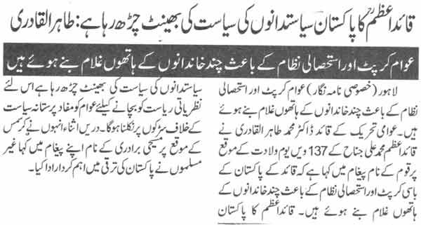 Mustafavi Student Movement Print Media Coverage Daily Nawa-i-Waqat Page-8