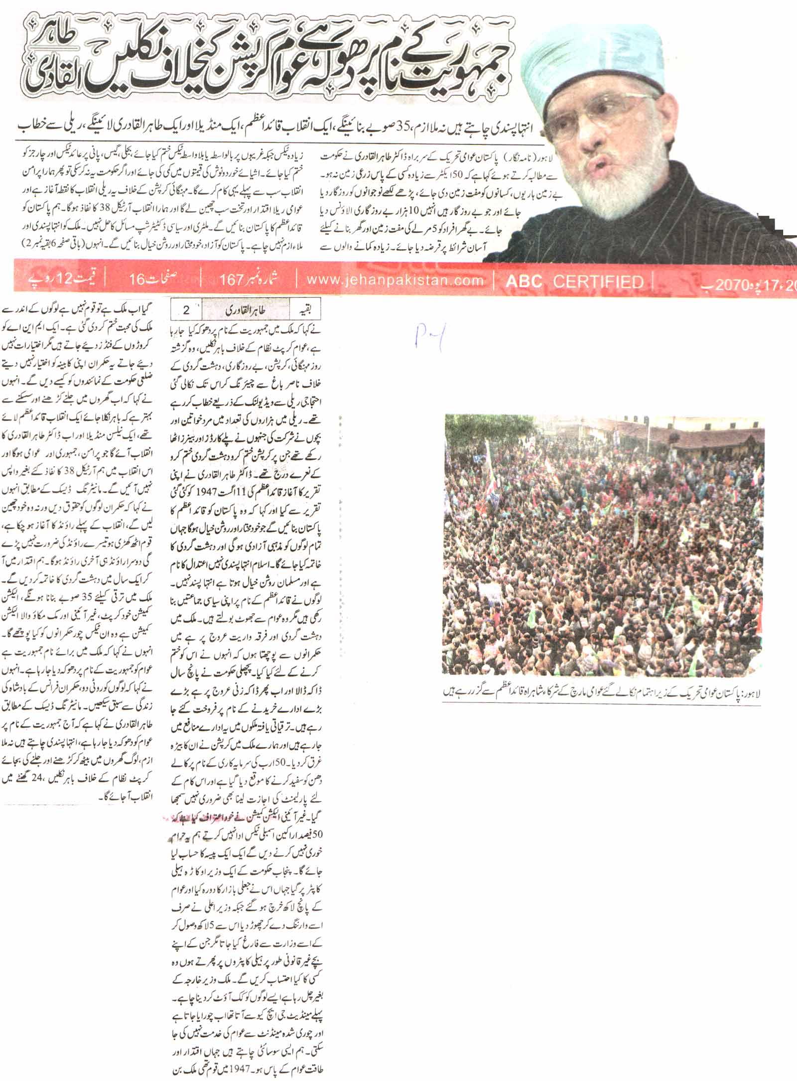 Mustafavi Student Movement Print Media Coverage Daily Jehan-e-Pakisttan Page-1