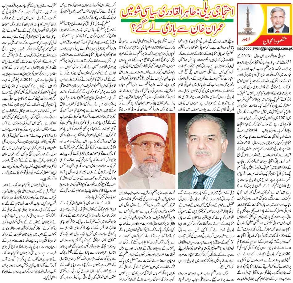 Mustafavi Student Movement Print Media Coverage Daily Jang (Karachi) Page 5