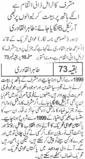 Mustafavi Student Movement Print Media Coverage Daily Nawa-i-waqat Page-12