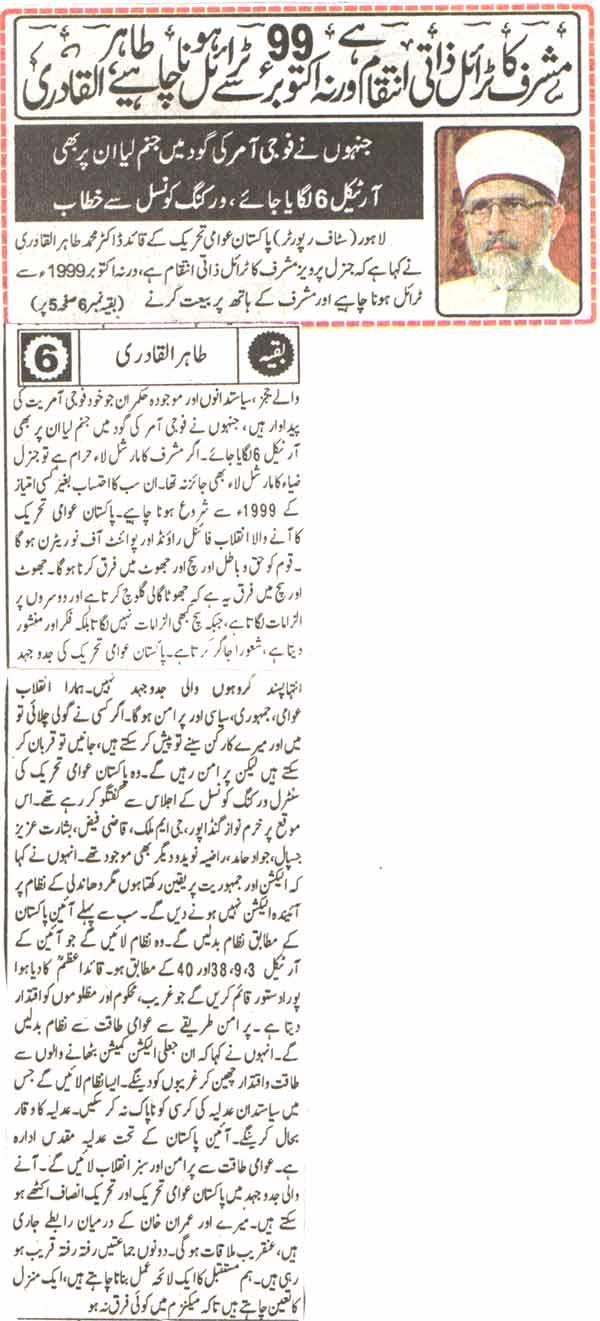 Mustafavi Student Movement Print Media Coverage Daily Pakistan Page-1