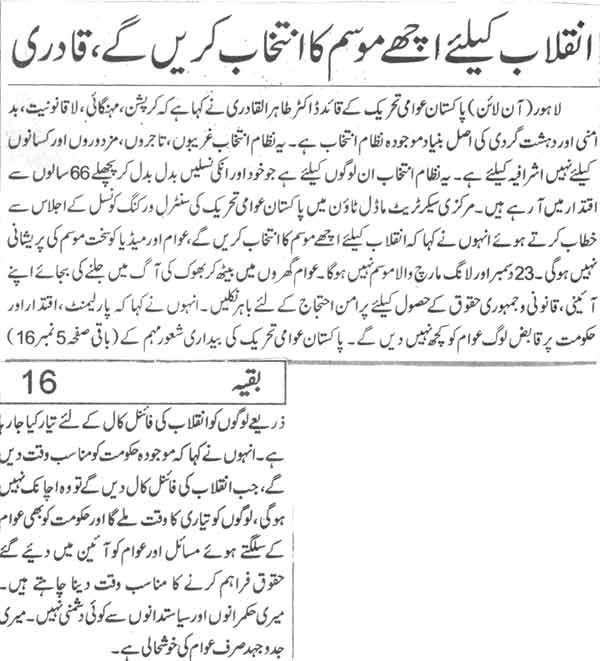 Mustafavi Student Movement Print Media Coverage Daily Waqat Page-1