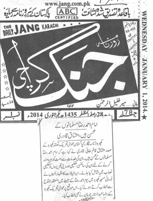 Mustafavi Student Movement Print Media Coverage Daily Jang Page-9