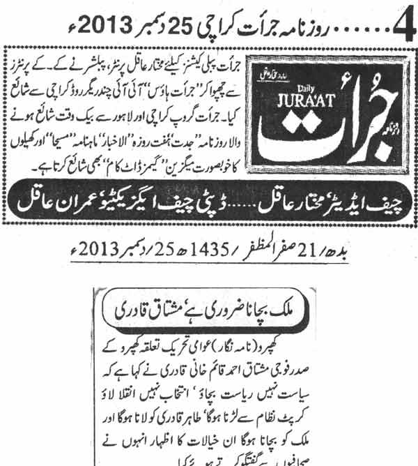 Mustafavi Student Movement Print Media Coverage Daily Jurrat Back Page