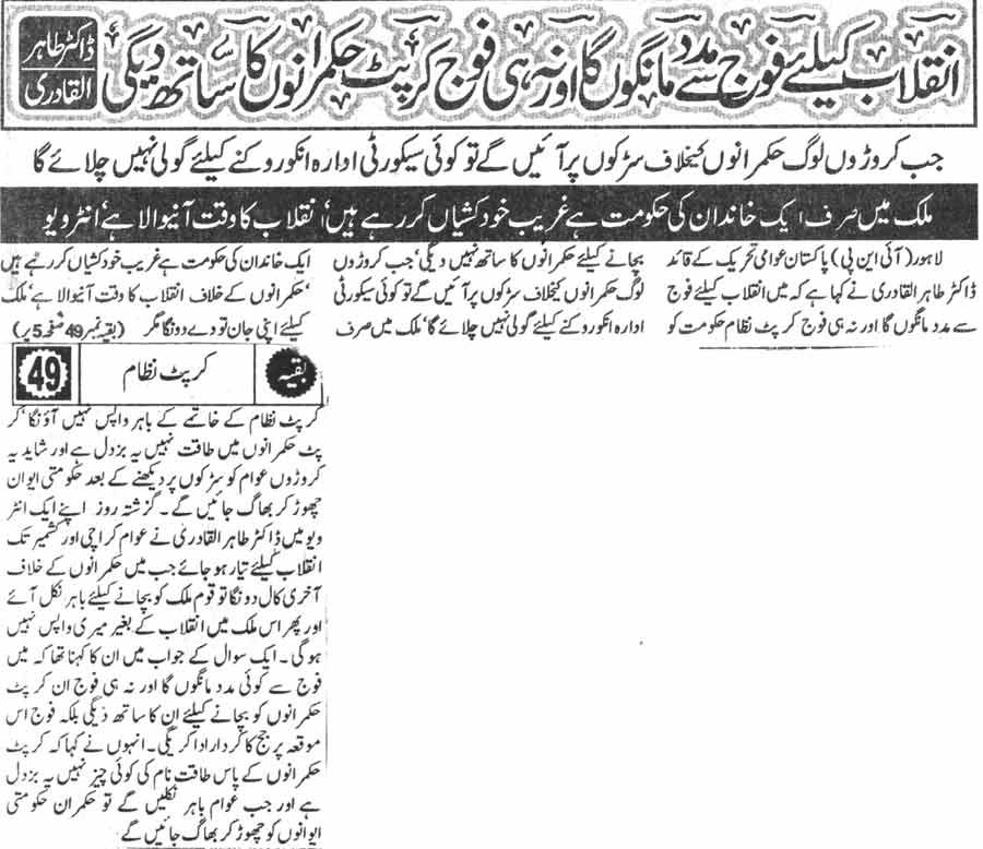 Mustafavi Student Movement Print Media Coverage Daily Pakistan Page-3