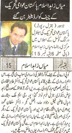Mustafavi Student Movement Print Media Coverage Daily Mashraq  page-5