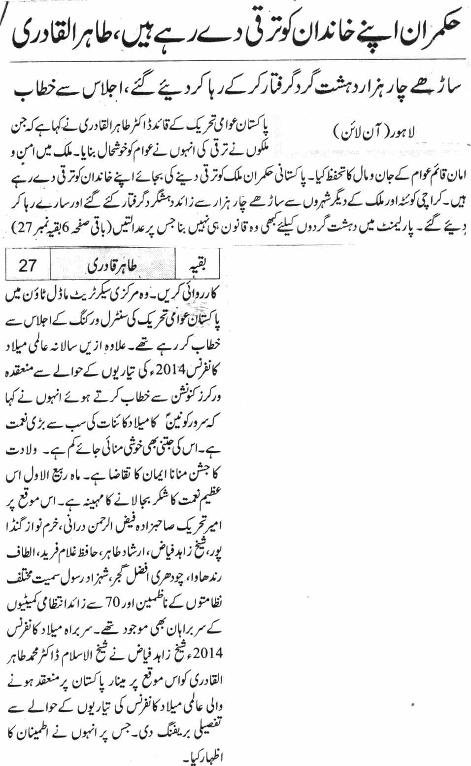 Mustafavi Student Movement Print Media Coverage Daily Jehan-e-Pakistan Back page