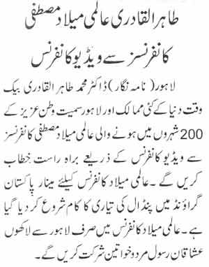 Mustafavi Student Movement Print Media Coverage Daily Jehan-e-Pakistan Page-2