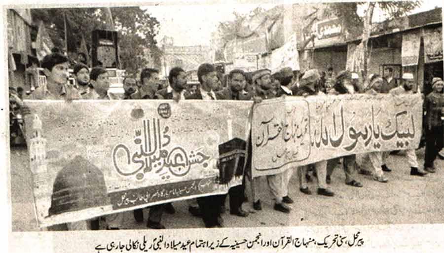 Mustafavi Student Movement Print Media Coverage Daily Jehan -e-Pakistan Page-3