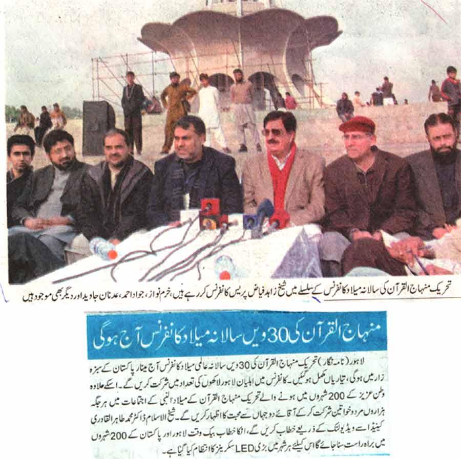 Mustafavi Student Movement Print Media Coverage Daily Jehan-e-Pakisttan Page-2