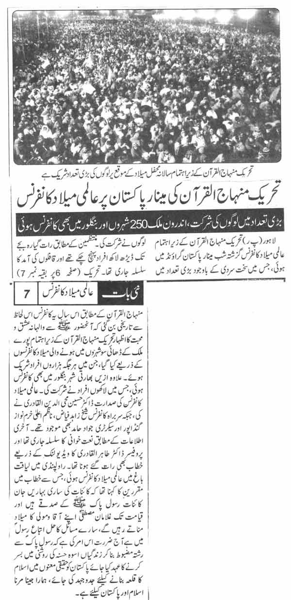 Pakistan Awami Tehreek  Print Media Coverage Daily Nai Baat Page-2