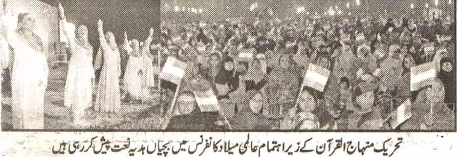 Pakistan Awami Tehreek  Print Media Coverage Daily Awaz Page-2