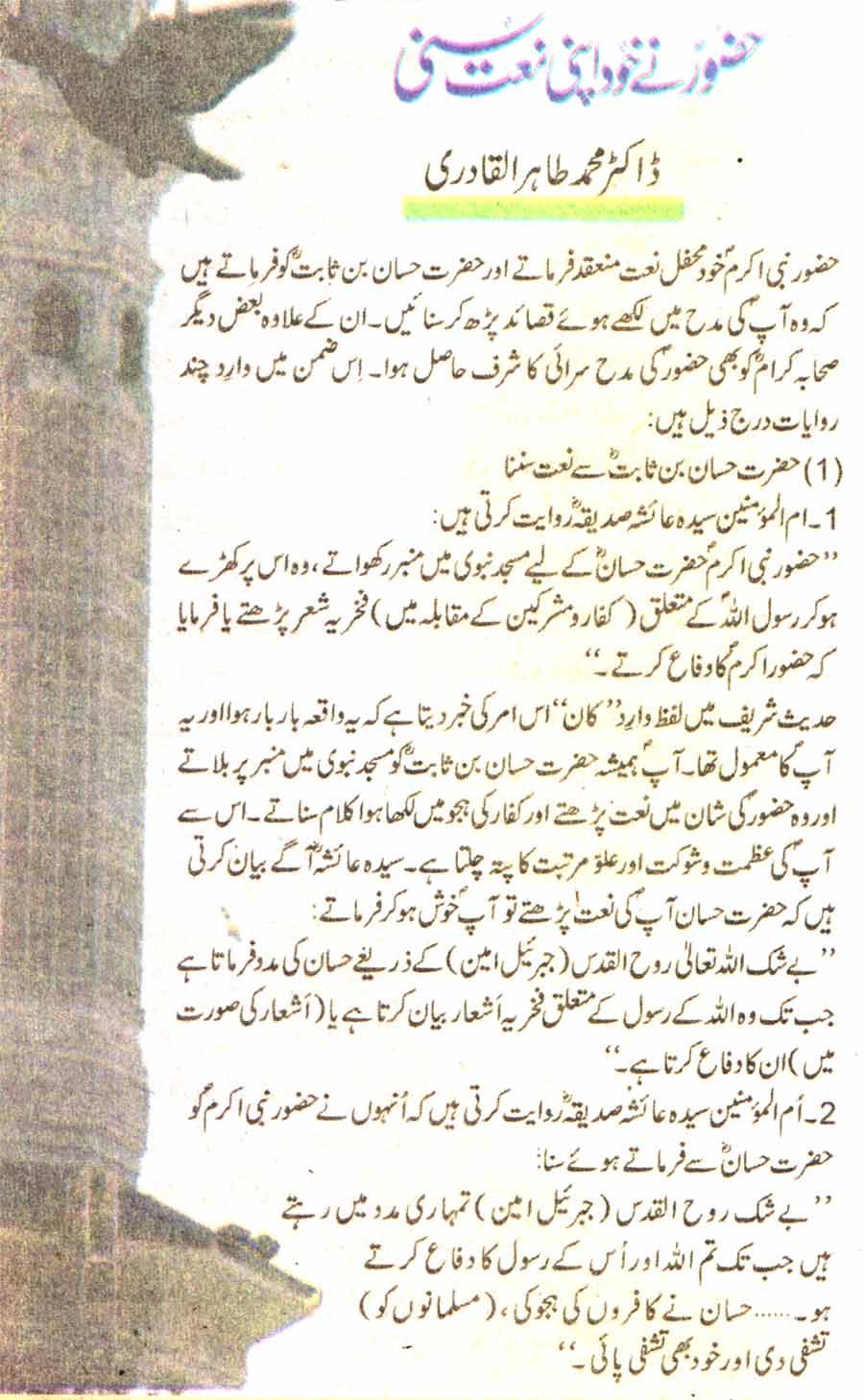 Mustafavi Student Movement Print Media Coverage Daily Nawa-i-waqat Colour Page