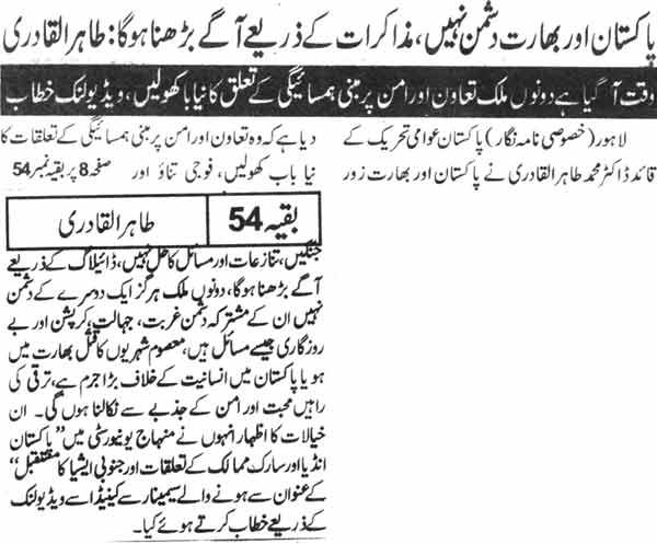 Mustafavi Student Movement Print Media Coverage Daily Nawa-i-Waqat Back Page