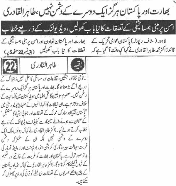 Pakistan Awami Tehreek  Print Media Coverage Daily Pakistan Page-1