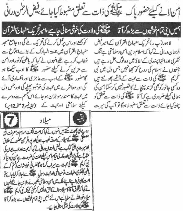 Mustafavi Student Movement Print Media Coverage Daily Pakistan Page-9