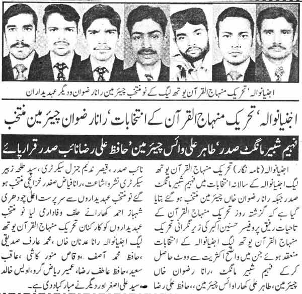 Mustafavi Student Movement Print Media Coverage Daily Din Page-11