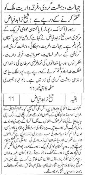 Mustafavi Student Movement Print Media Coverage Daily Jang Page-2