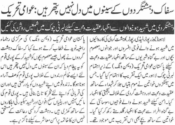 Pakistan Awami Tehreek  Print Media Coverage Daily Express Page-2