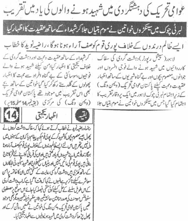 Pakistan Awami Tehreek  Print Media Coverage Daily Pakistan Page-9
