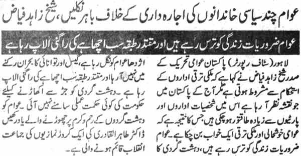 Mustafavi Student Movement Print Media Coverage Daily Mashraq Page-2